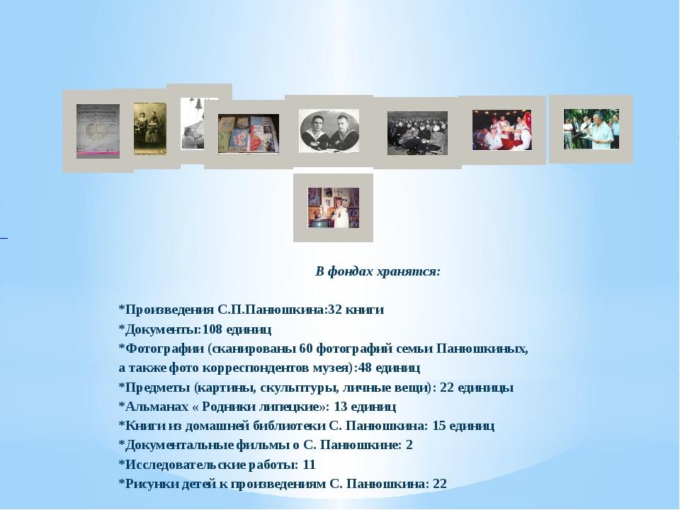 В фондах хранятся:  *Произведения С.П.Панюшкина:32 книги *Документы:108 еди...