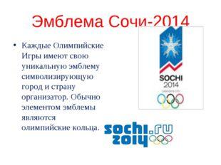 Эмблема Сочи-2014 Каждые Олимпийские Игры имеют свою уникальную эмблему симво