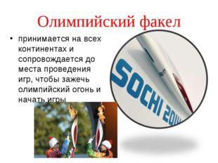 Олимпийский факел принимается на всех континентах и сопровождается до места п