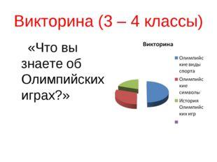 Викторина (3 – 4 классы) «Что вы знаете об Олимпийских играх?»