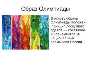 Образ Олимпиады В основу образа Олимпиады положен принцип лоскутного одеяла —