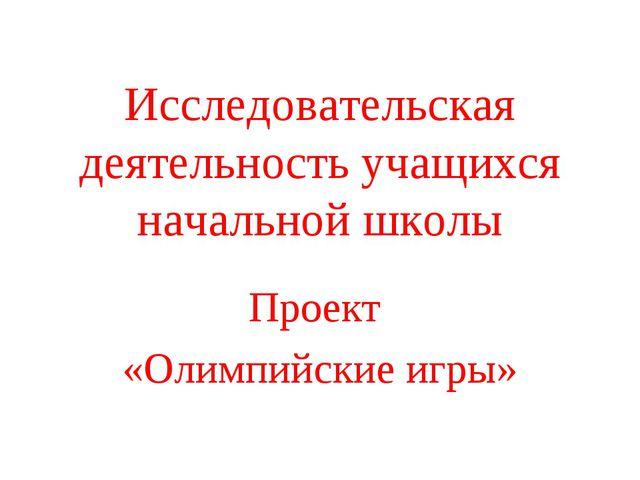 Исследовательская деятельность учащихся начальной школы Проект «Олимпийские и...