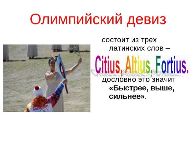 Олимпийский девиз состоит из трех латинских слов –   Дословно это значит «Б...