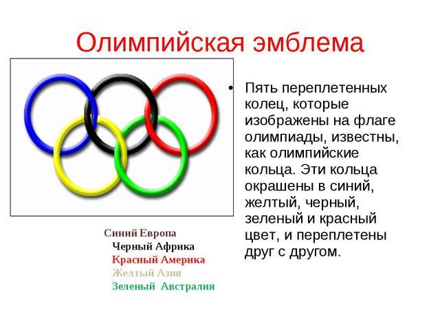 Олимпийская эмблема Пять переплетенных колец, которые изображены на флаге оли...