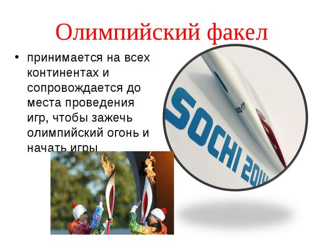 Олимпийский факел принимается на всех континентах и сопровождается до места п...