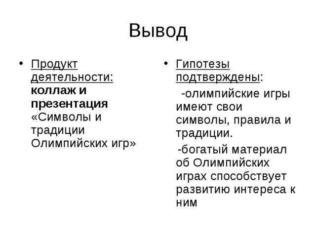 Вывод Продукт деятельности: коллаж и презентация «Символы и традиции Олимпийс...