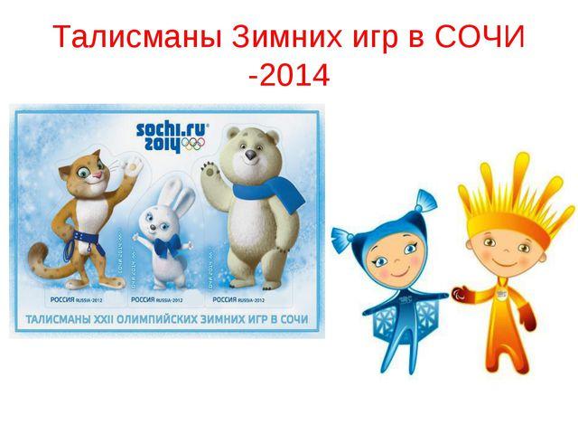 Талисманы Зимних игр в СОЧИ -2014