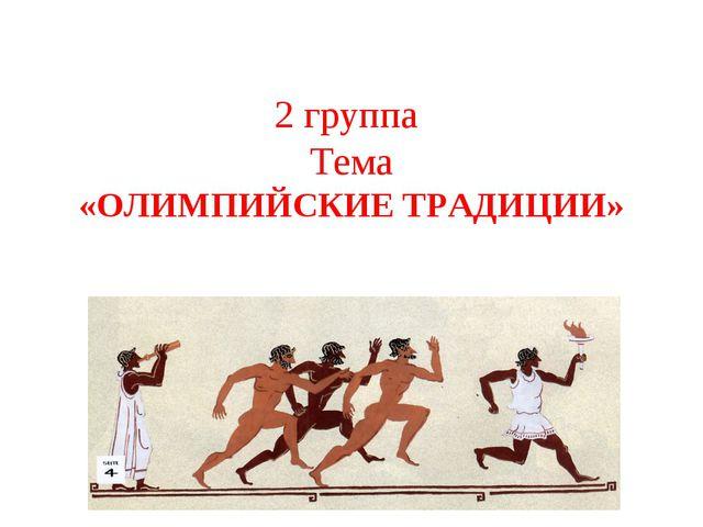2 группа Тема «ОЛИМПИЙСКИЕ ТРАДИЦИИ»