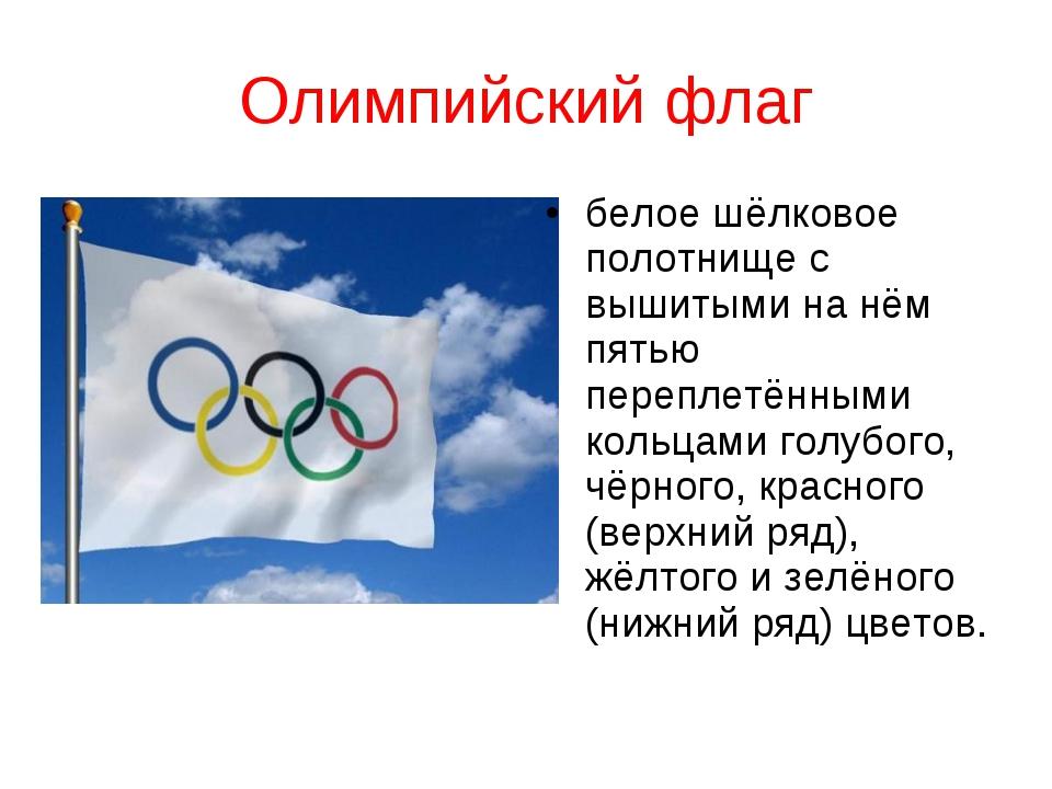 Олимпийский флаг белое шёлковое полотнище с вышитыми на нём пятью переплетённ...