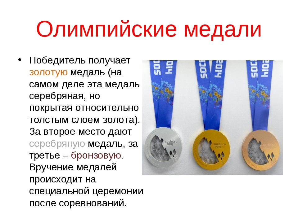 Олимпийские медали Победитель получает золотую медаль (на самом деле эта меда...