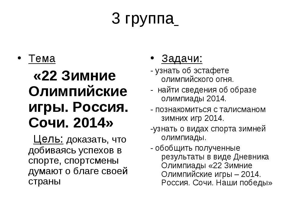 3 группа Тема «22 Зимние Олимпийские игры. Россия. Сочи. 2014» Цель: доказать...