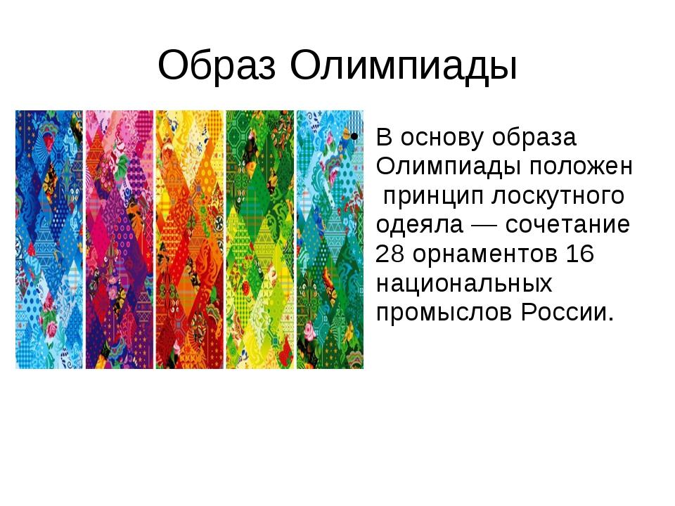 Образ Олимпиады В основу образа Олимпиады положен принцип лоскутного одеяла —...