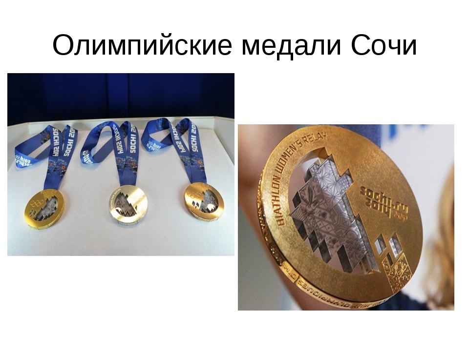 Олимпийские медали Сочи