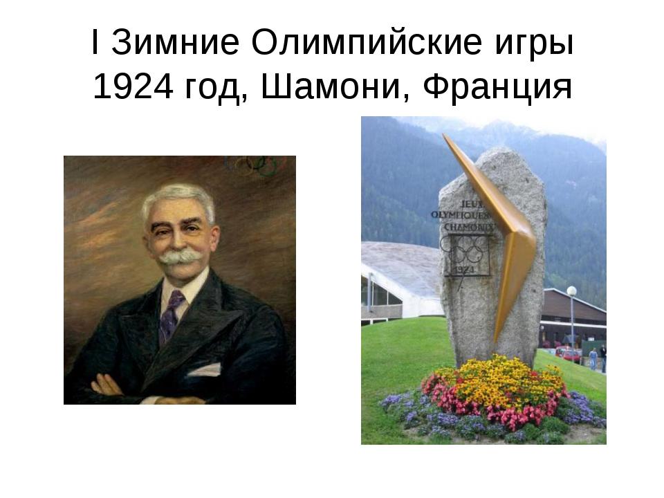 I Зимние Олимпийские игры 1924 год, Шамони, Франция