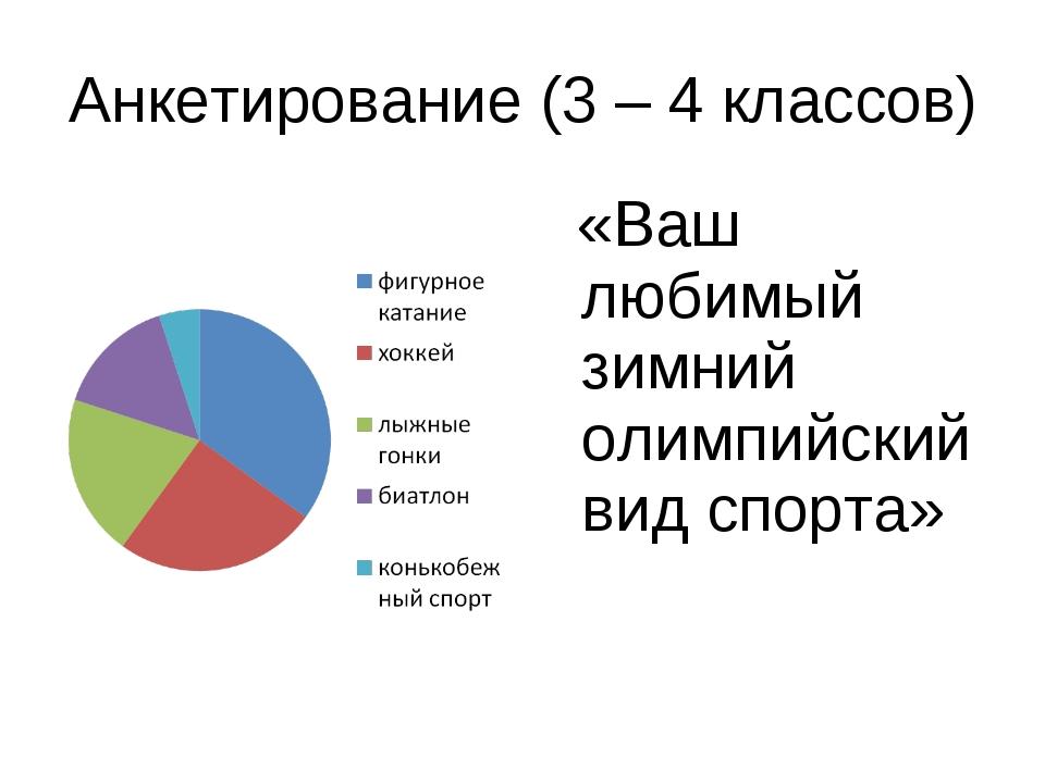 Анкетирование (3 – 4 классов) «Ваш любимый зимний олимпийский вид спорта»