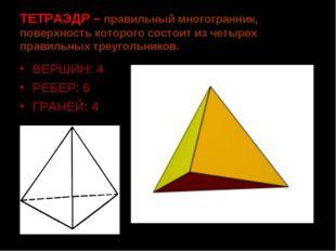 ТЕТРАЭДР – правильный многогранник, поверхность которого состоит из четырех п