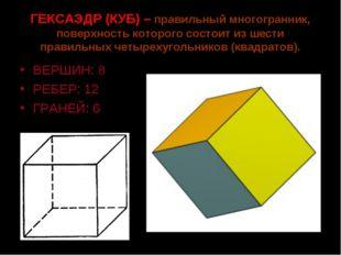 ГЕКСАЭДР (КУБ) – правильный многогранник, поверхность которого состоит из шес
