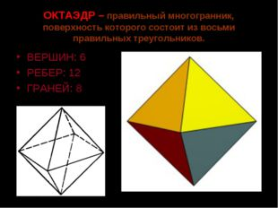 ОКТАЭДР – правильный многогранник, поверхность которого состоит из восьми пра