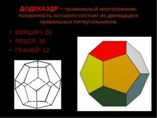 ДОДЕКАЭДР – правильный многогранник, поверхность которого состоит из двенадца