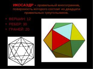 ИКОСАЭДР – правильный многогранник, поверхность которого состоит из двадцати