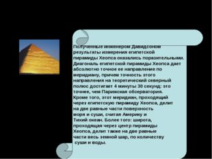 Египетские пирамиды Полученные инженером Давидсоном результаты измерения егип
