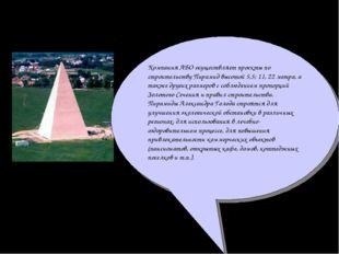 Пирамиды современности Компания АБО осуществляет проекты по строительству Пир