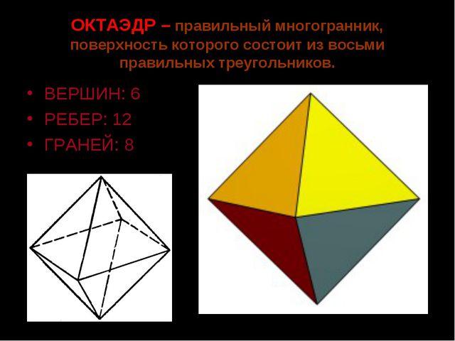 ОКТАЭДР – правильный многогранник, поверхность которого состоит из восьми пра...