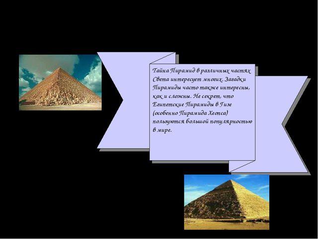 Египетские пирамиды Тайна Пирамид в различных частях Света интересует многих....