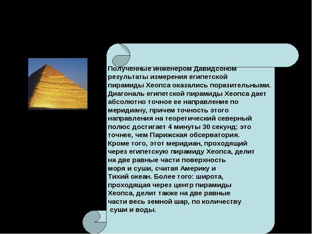 Египетские пирамиды Полученные инженером Давидсоном результаты измерения егип...