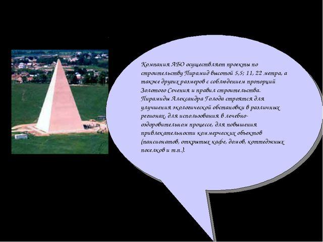 Пирамиды современности Компания АБО осуществляет проекты по строительству Пир...