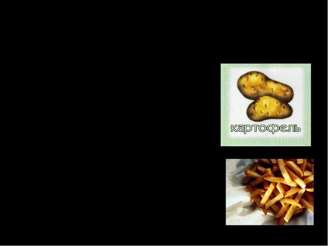 Формы нарезки картофеля