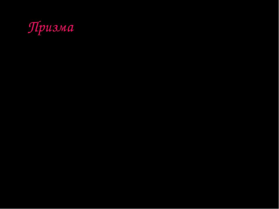 Призма -многогранник, который состоит из двух плоских многоугольников, лежащи...