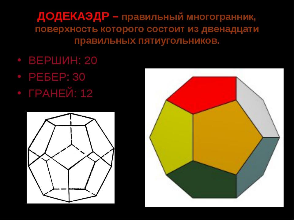 ДОДЕКАЭДР – правильный многогранник, поверхность которого состоит из двенадца...