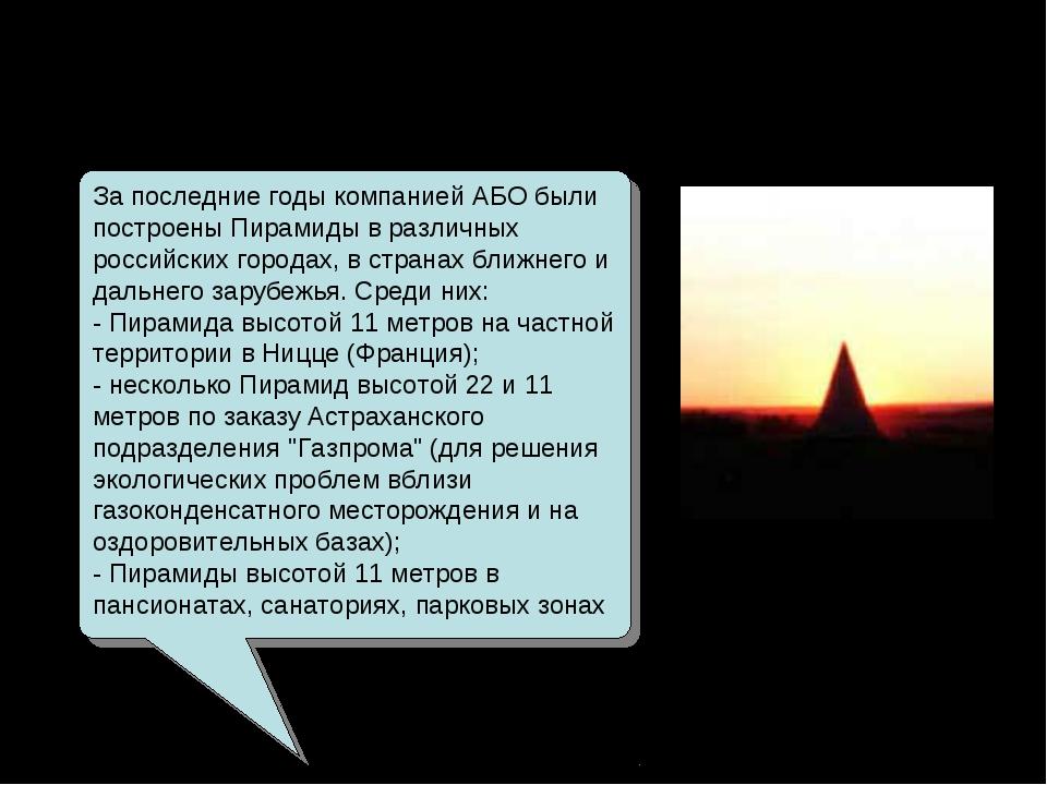 Пирамиды современности За последние годы компанией АБО были построены Пирамид...
