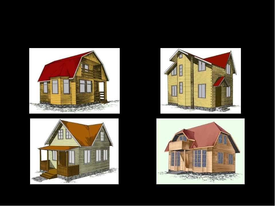 Многогранники в строительстве
