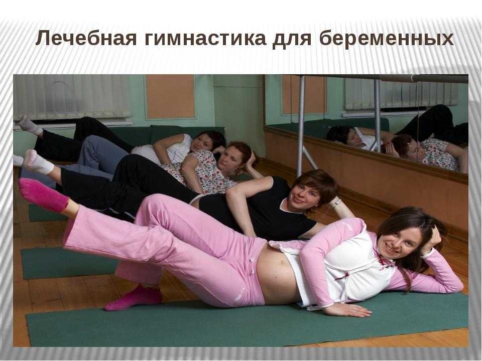 Упражнения для беременных 2 семестр 43