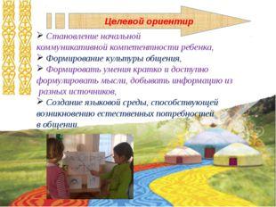 Целевой ориентир Становление начальной коммуникативной компетентности ребенк