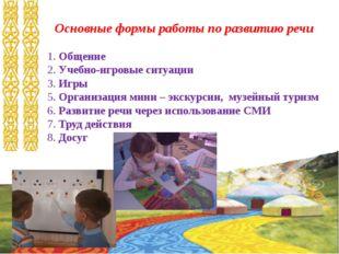 Основные формы работы по развитию речи 1. Общение 2. Учебно-игровые ситуации