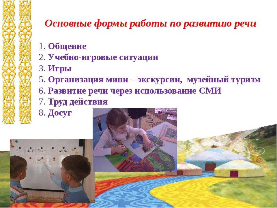 Основные формы работы по развитию речи 1. Общение 2. Учебно-игровые ситуации...