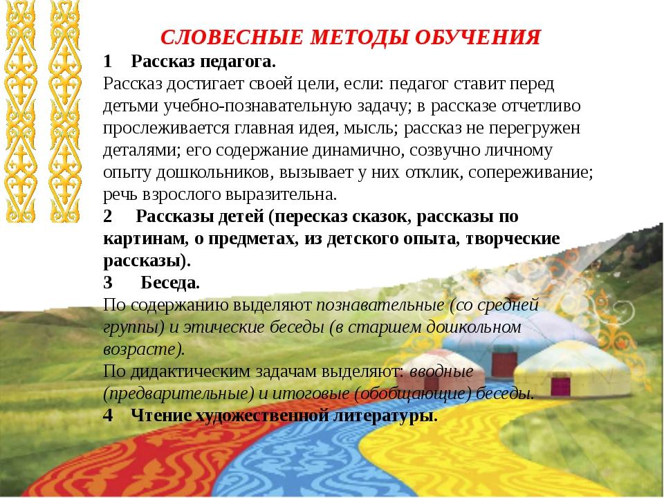 СЛОВЕСНЫЕ МЕТОДЫ ОБУЧЕНИЯ 1 Рассказ педагога. Рассказ достигает своей цели,...