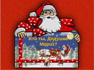 Кто ты, Дедушка Мороз?