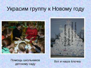 Украсим группу к Новому году Помощь школьников детскому саду Вот и наша ёлочка