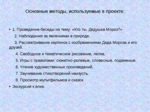 Основные методы, используемые в проекте: 1. Проведение беседы на тему: «Кто т