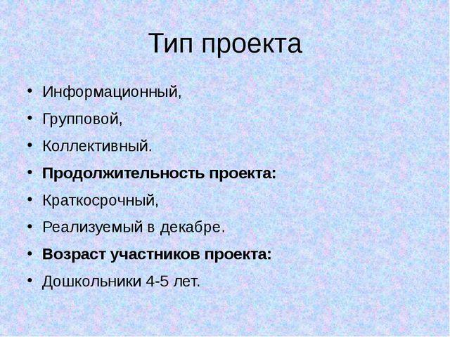 Тип проекта Информационный, Групповой, Коллективный. Продолжительность проект...