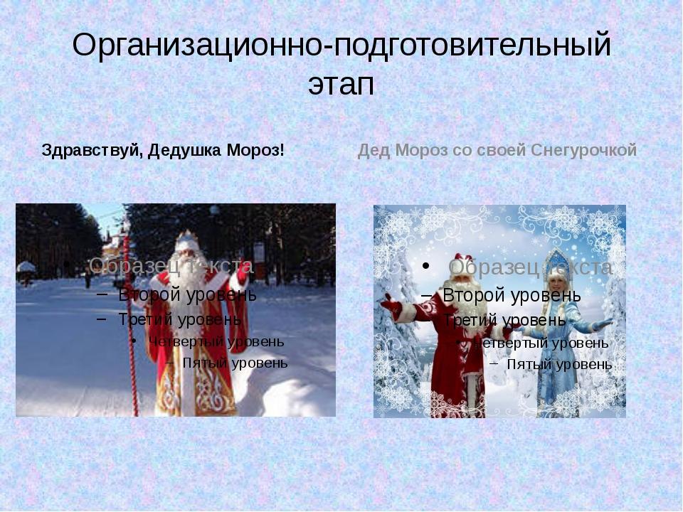 Организационно-подготовительный этап Здравствуй, Дедушка Мороз! Дед Мороз со...