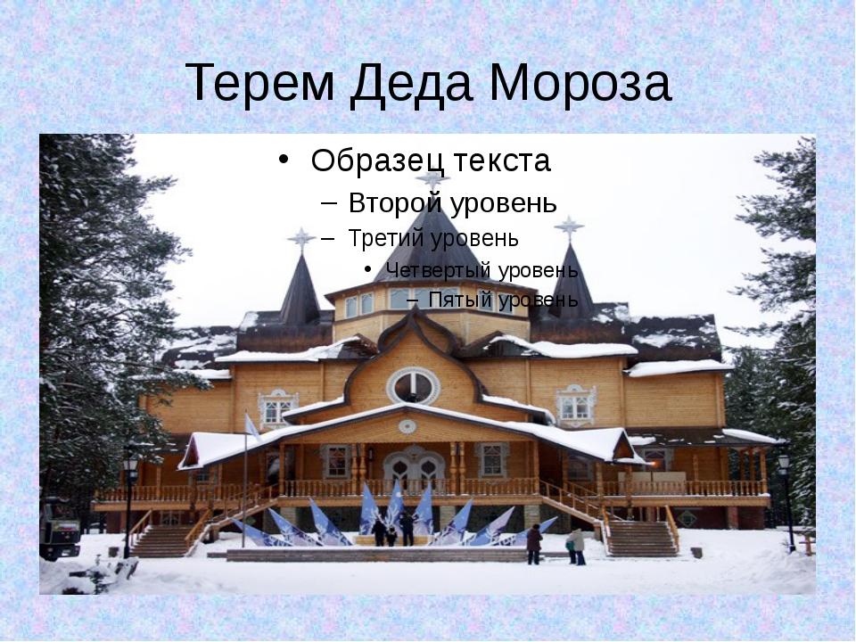 Терем Деда Мороза