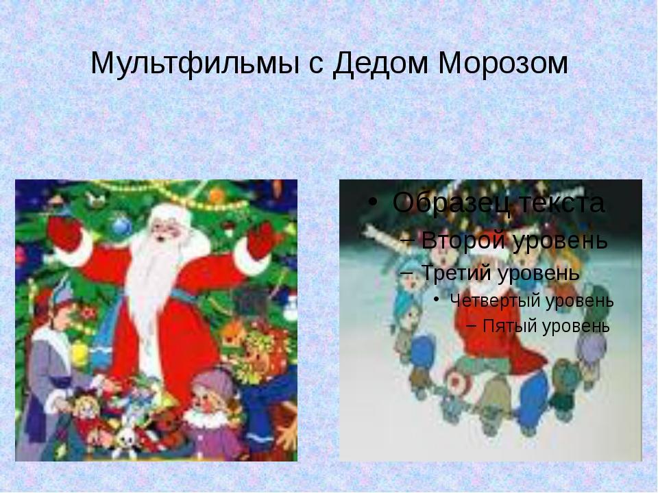 Мультфильмы с Дедом Морозом