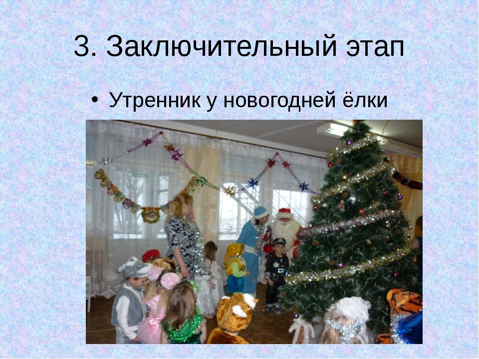 3. Заключительный этап Утренник у новогодней ёлки