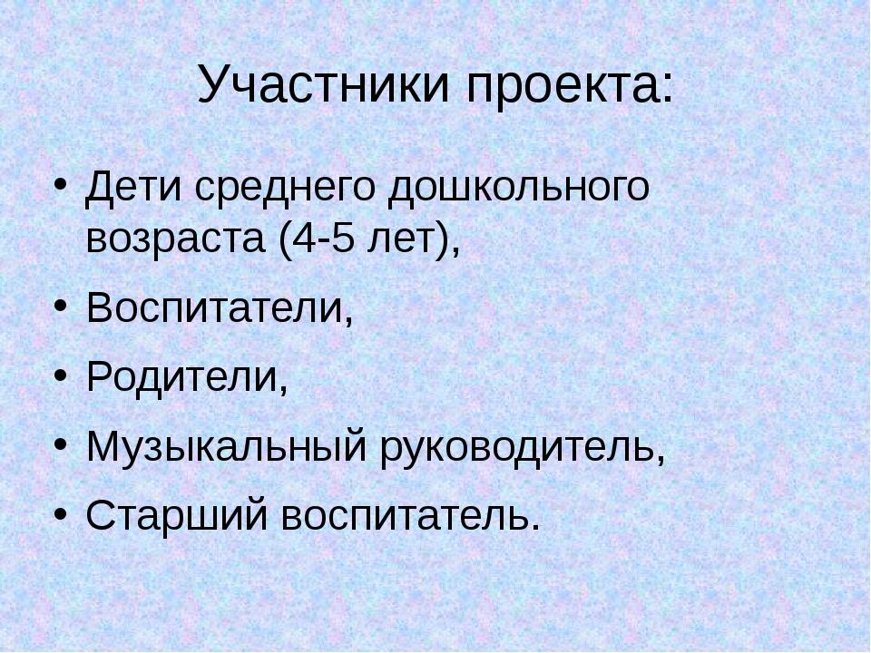 Участники проекта: Дети среднего дошкольного возраста (4-5 лет), Воспитатели,...