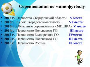 2013 г. Первество Свердловской области. V место 2013г. Кубок Свердловской обл